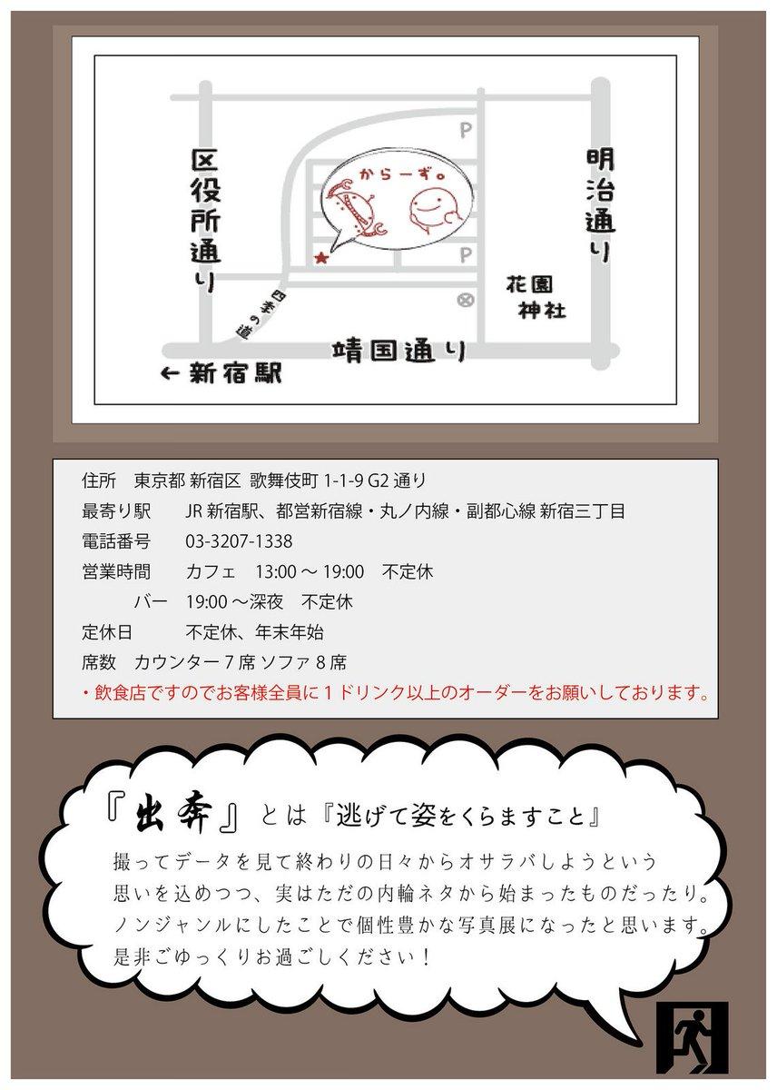 出奔 (@syuppon_PE) | Twitter