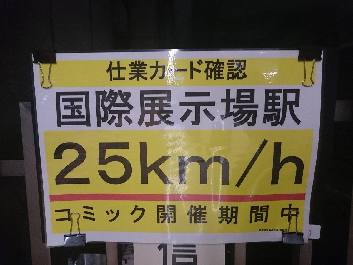 りんかい線 国際展示場駅、コミケ開催期間中の25km/h制限の標識が変更になりました。(1枚目:今回 2枚目:前回まで) https://t.co/YYTRu5z20k