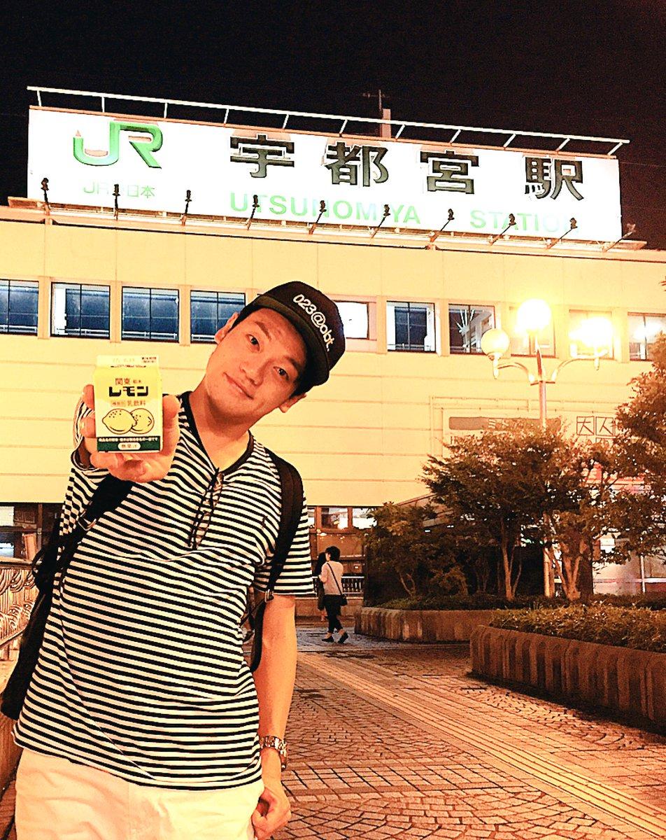 レモン牛乳片手に宇都宮駅で写真を撮るおばたのお兄さん