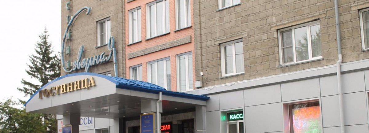 Гостиница северная кировск