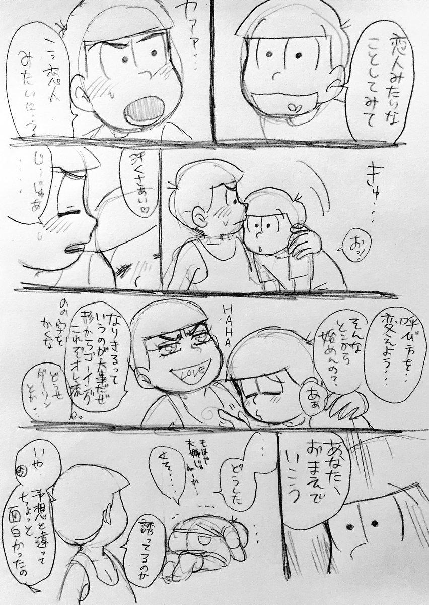 「恋人みたいなことしてみて」【カラおそ漫画】