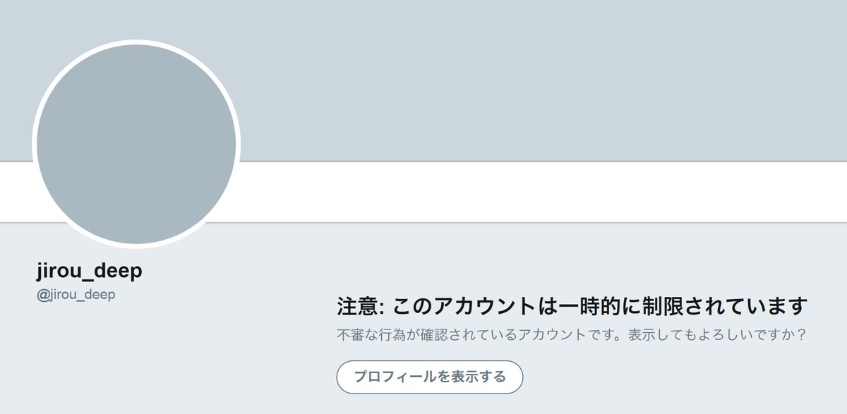 NTTの技術者が趣味で開発した「ラーメン二郎の画像だけで何店か特定するbot」が「不審な行為」としてtwitterから注意されてる…。 https://t.co/mHkrTi0lUU