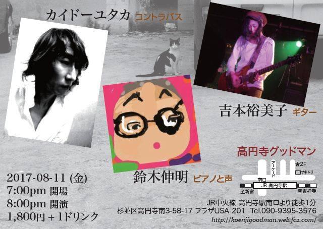 吉本 裕美子、鈴木 伸明 両名のセッションとあっては、見にゆかずにはおられまい。