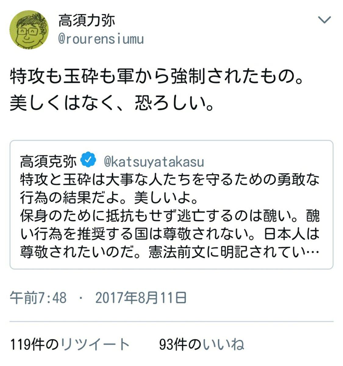 Twitter 高須力弥