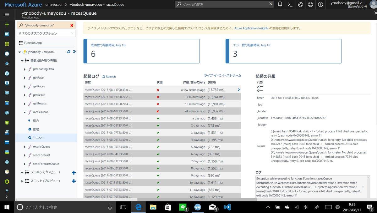 Azure Portalで確認