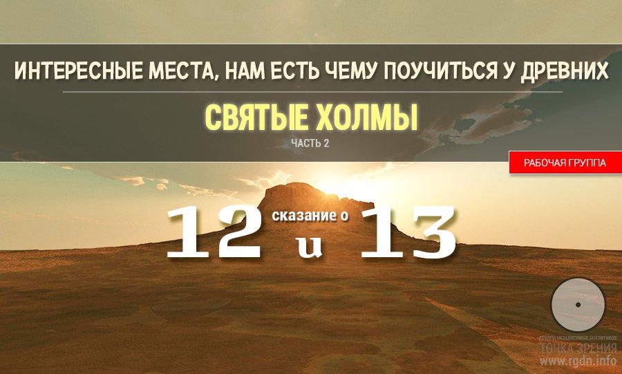 Святые интересные энергетические места в россии