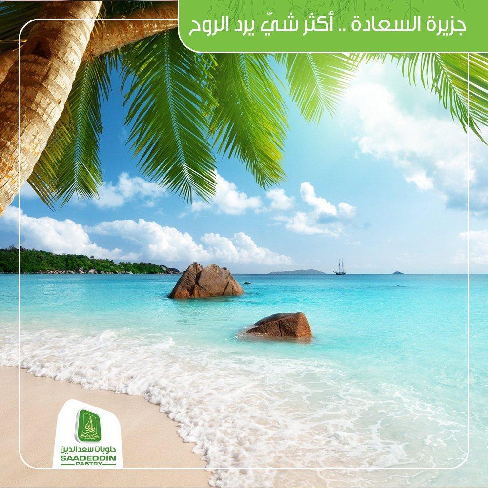 #جزيرة_السعادة .. أكثر شيّ يرد الروح 😀  #حلويات_سعدالدين💚 #جمعة_مباركة...