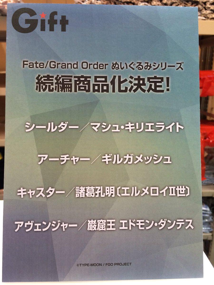 【夏コミ Giftぬいぐるみ展示】Fate/Grand Order ぬいぐるみ シリーズの続編も進行しております。 ラインナップは画像にてご確認下さい。 https://t.co/fSCvOToHKj