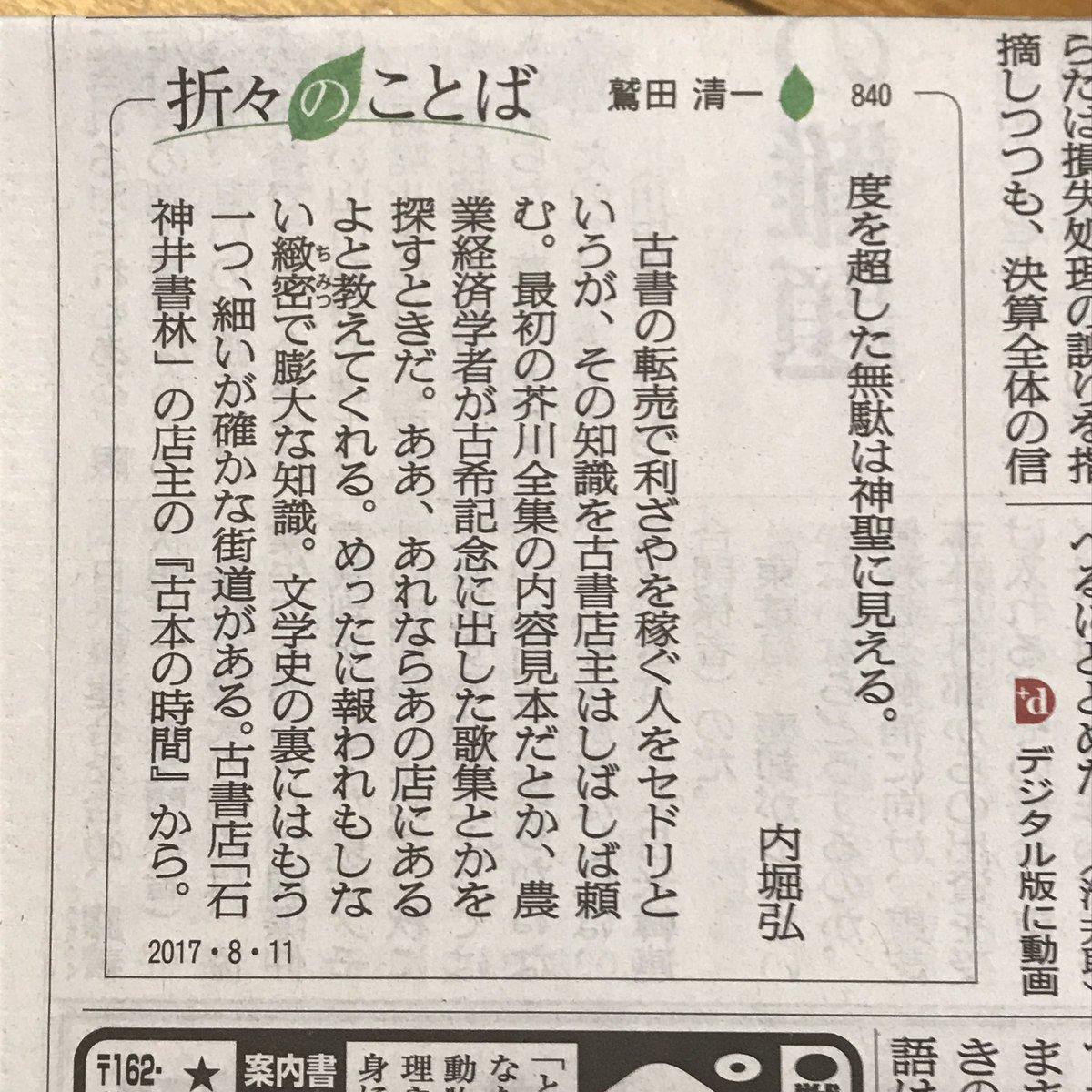 〈度を超した無駄は神聖に見える。〉本日、8月11日(金)の朝日新聞朝刊一面の「折々のことば」(鷲田清一)にて、弊社刊『古本の時間』(内堀弘)のことばが紹介されました。編集した中川六平さんもきっと喜んでいることでしょう。 https://t.co/OhFUfEY66q