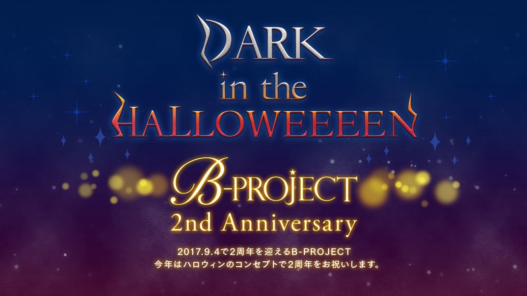 ★B-PROJECT 2nd Anniversary 2017.09.04★ 特設サイトをOPENし…