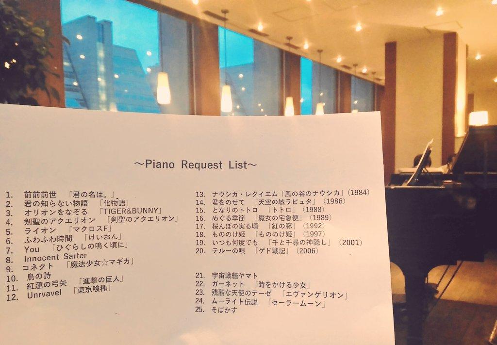 ビックサイトから近いホテルのビュッフェ着てるんだけどピアノ生演奏があるうえに、曲目が夏コミ仕様だよ〜…