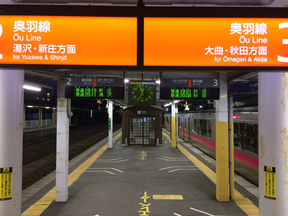 駅 の ホーム 英語