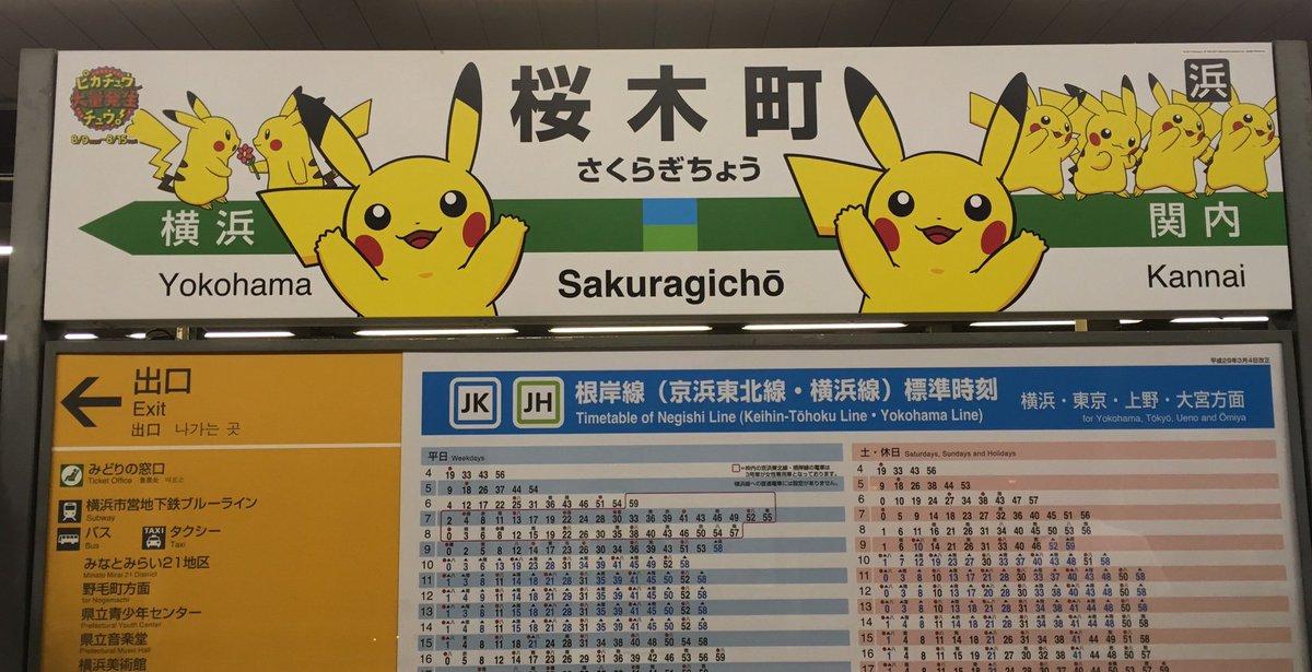 桜木町駅の駅名板かわええ! https://t.co/kHpOZK0sPp