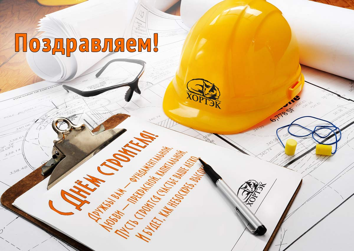 Поздравления с юбилеем инженера-строителя