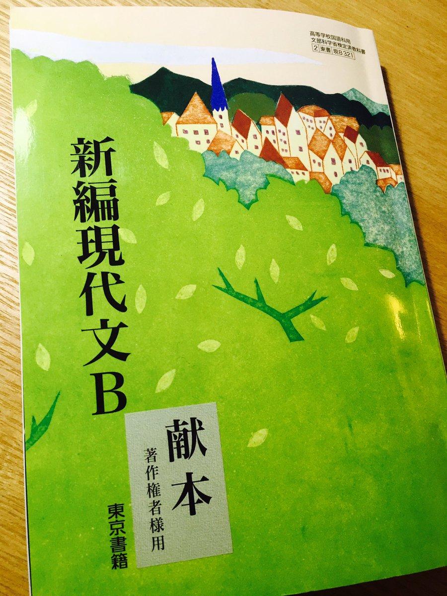 そういえば、高校の国語の教科書に『断片的なものの社会学』が載ります……。 東京書籍の『新編現代文B』と、筑摩書房の『現代文B』です。 目次で中島敦と村上春樹と並んでるで………