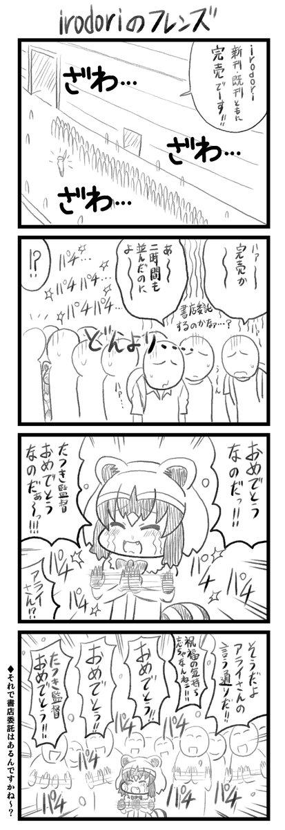 たつき監督おめでとう!のフレンズ #C92 #夏コミ2017 #けものフレンズ