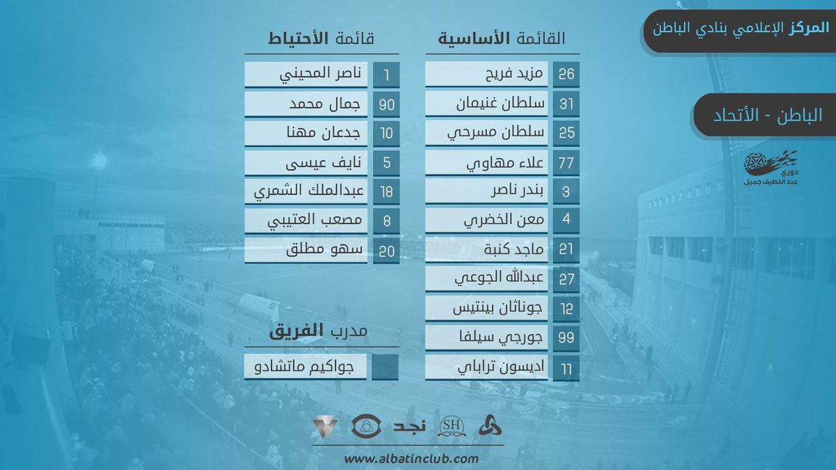 نقل كتابي الاتحاد & الباطن/ نقاش وتحليل وتعليقات خلال وبعد  المباراة ...