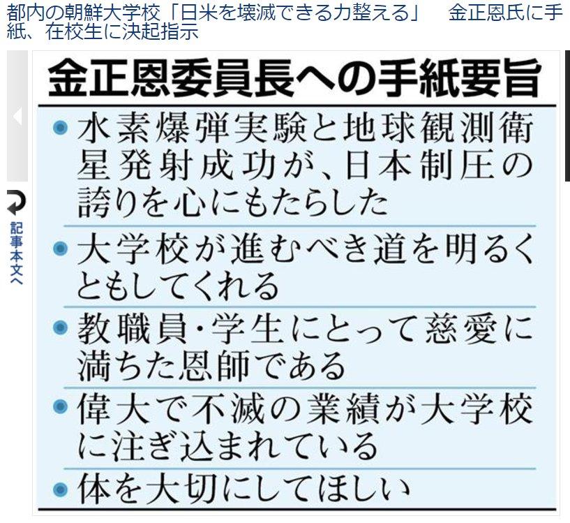 【在日朝鮮人にもタダで日本の教育を受ける権利があります】朝鮮学校、無償化除外は「違法」判決へ