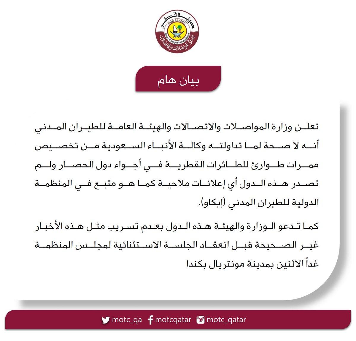 بيان هام بشان عدم صحة ما تداولته وكالة الأنباء السعودية من تخصيص ممرات طوارئ للطائرات القطرية في أجواء دول الحصار https://t.co/uZ7YWWI10g