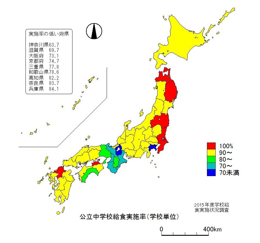 横浜市では中学校の給食がないそうだが、全国的に見ると公立中学校では給食を実施しているのが一般的。関西方面と、神奈川県が実施率が低い。平成27年度学校給食実施状況等調査より。 https://t.co/7CPAE5Y0Vh