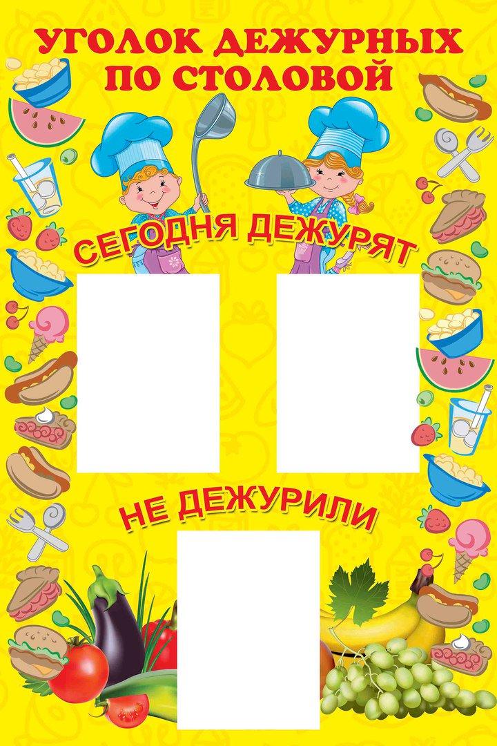 Картинки для уголка дежурства в детском саду распечатать