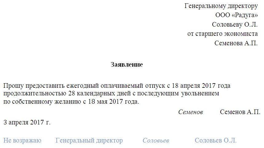 Увольнение по соглашению сторон заявление