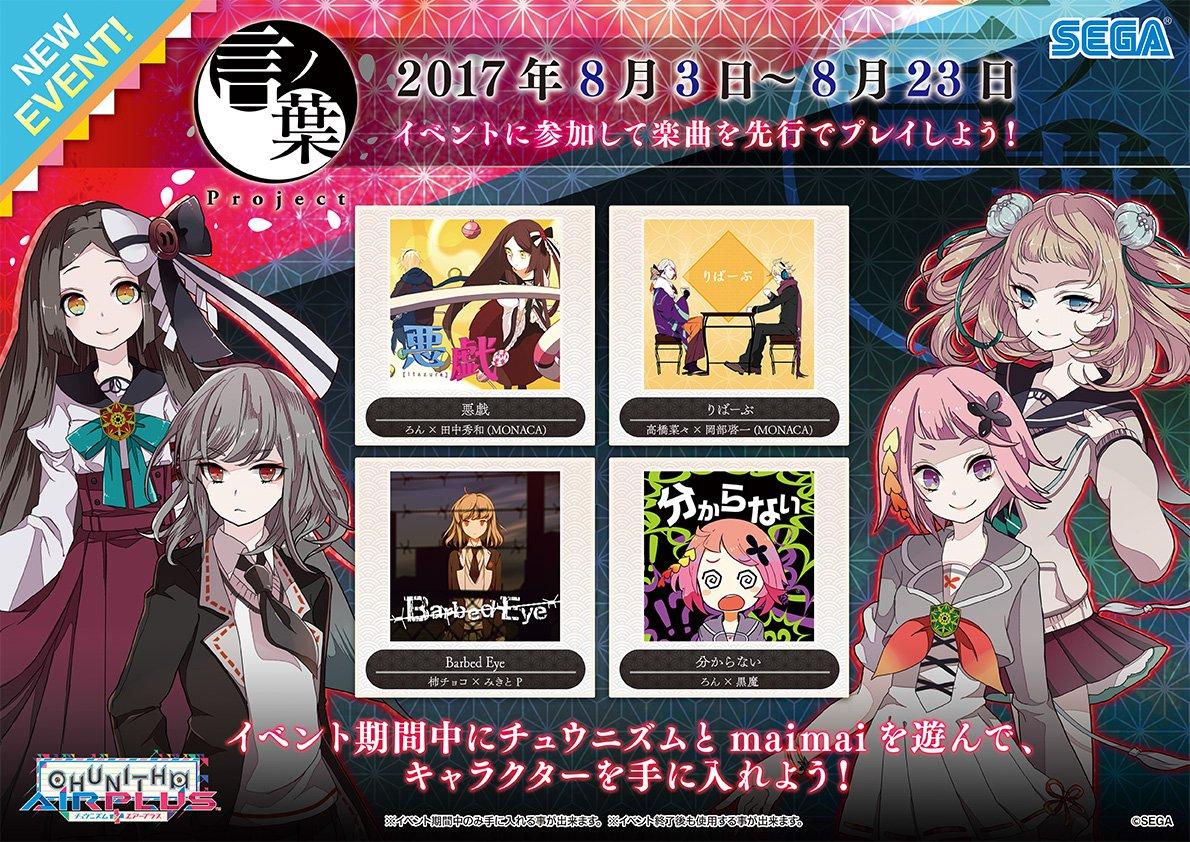 【8/3(木) 「言ノ葉Project」イベント開催!】 #maimai でも大人気の「言ノ葉Project」各章の楽曲が登場!maimaiを遊んで、チュウニズムでマップを進んで、キャラクターをゲットしよう!! #チュウニズムAIR info-chunithm.sega.jp/?p=1815