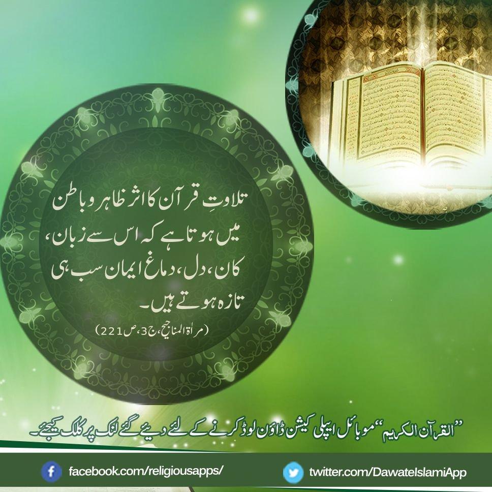 Dawat-e-Islami APPS on Twitter: