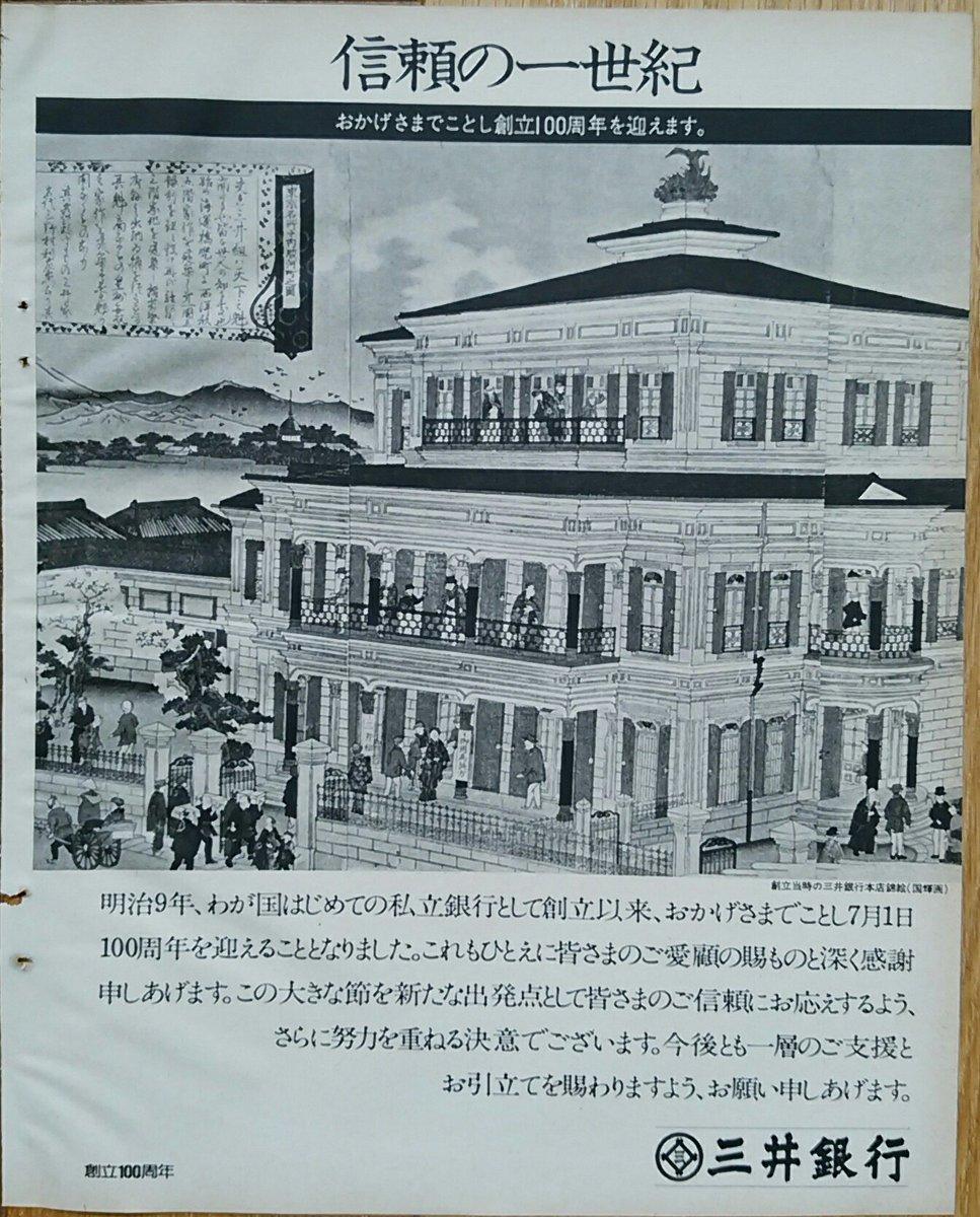 """まーちゃん on Twitter: """"明治9年(1876年)、わが国はじめての私立銀行 ..."""