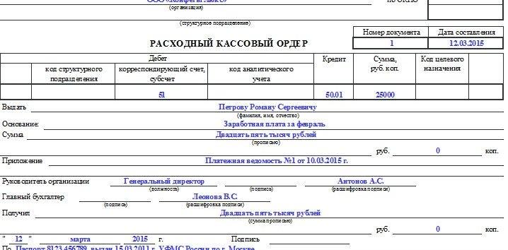 Расходный кассовый ордер скачать бланк казахстан