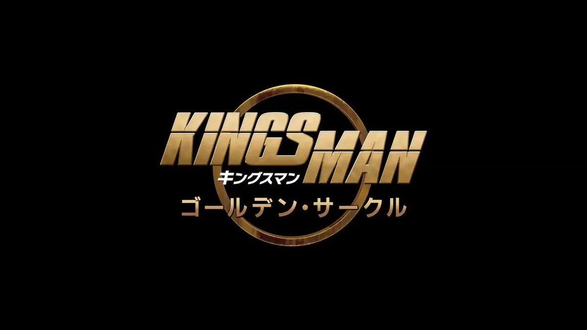 「キングスマン:ゴールデン・サークル」の日本公開日が来年1月5日に決定。本部が壊滅した英国スパイ組織キングスマンが、アメリカのスパイ組織ステイツマンとタッグ。コリン・ファース、タロン・エジャトンらオリジナルキャストも再集合!