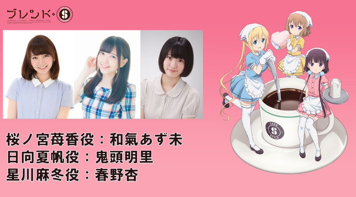Tvアニメ ブレンド S 公式 Op Twitter ニコ生特番 Tvアニメ