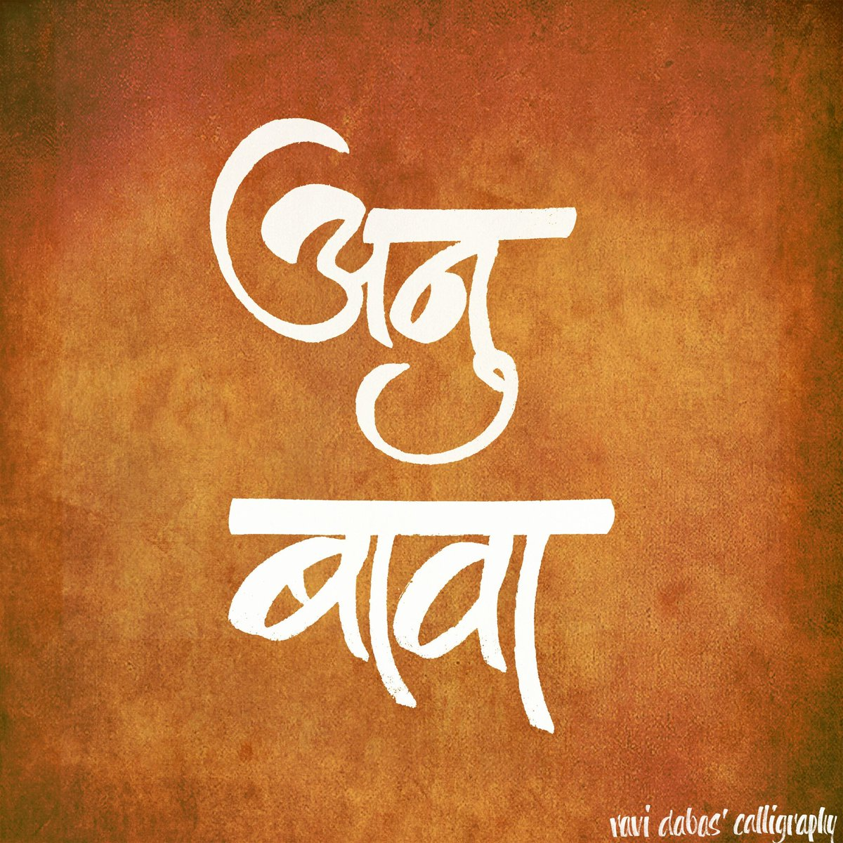 Ravi Dabas On Twitter Anu Bawa Hindi Calligraphy Devanagari DevanagariCalligraphy HindiCalligraphy Names Freehand Handlettering