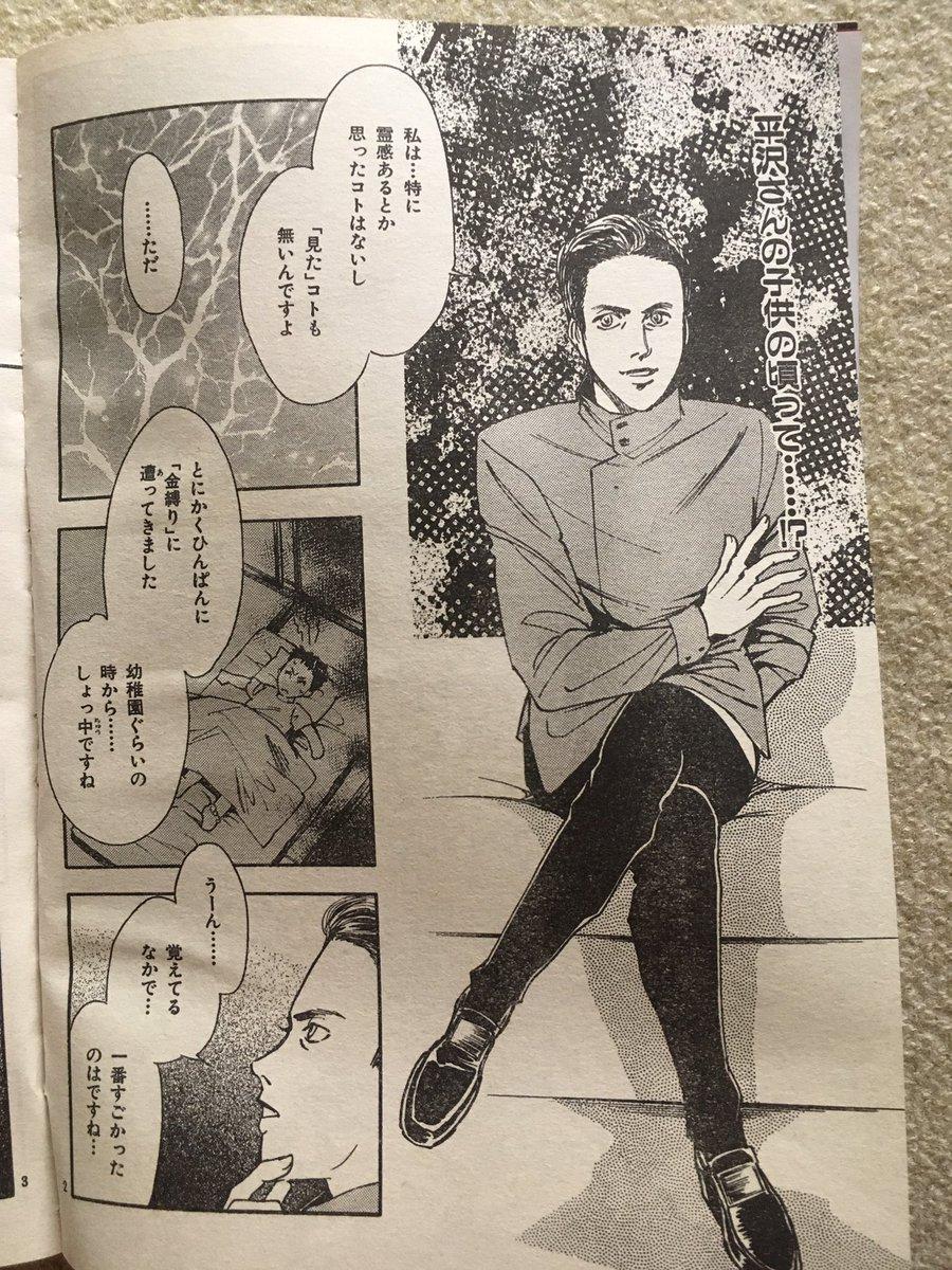 平沢 進 結婚