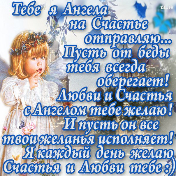 Моя, открытка пусть этот ангелочек хранит тебя всегда