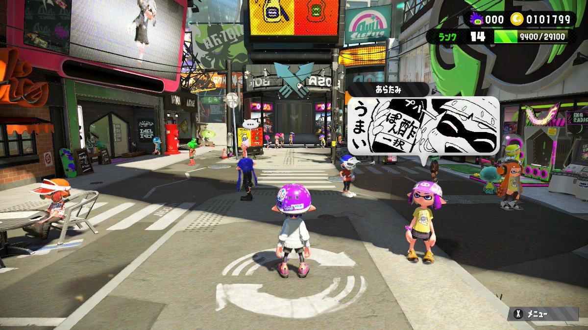 ポン酢派がいたw #Splatoon2 #スプラトゥーン2 #NintendoSwitch https://t.co/vAvu0jHNQ4