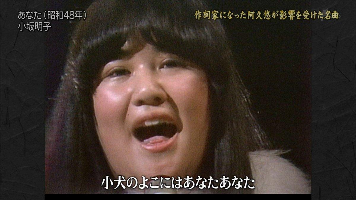 小坂 明子 あなた