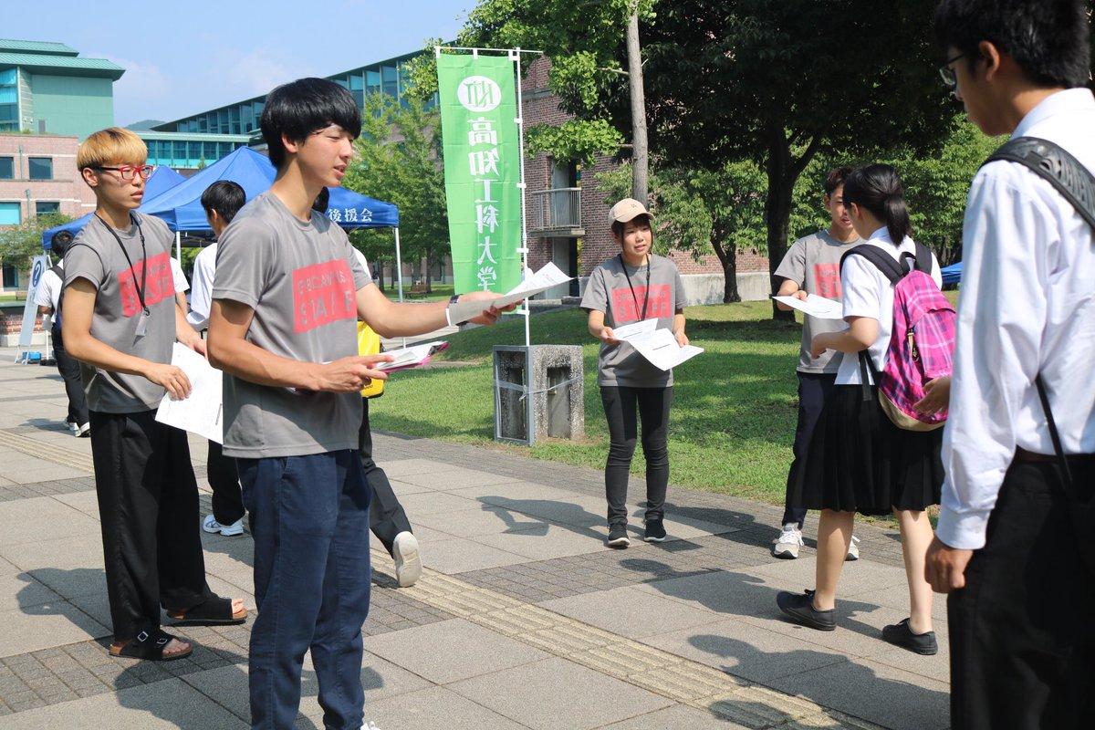 高知 工科 大学 オープン キャンパス