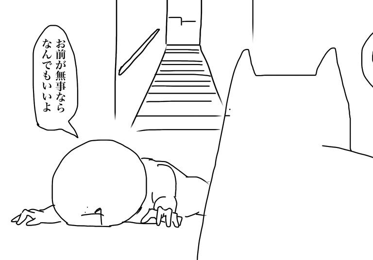 気を付けてw猫にまつわる階段話がやばいwww