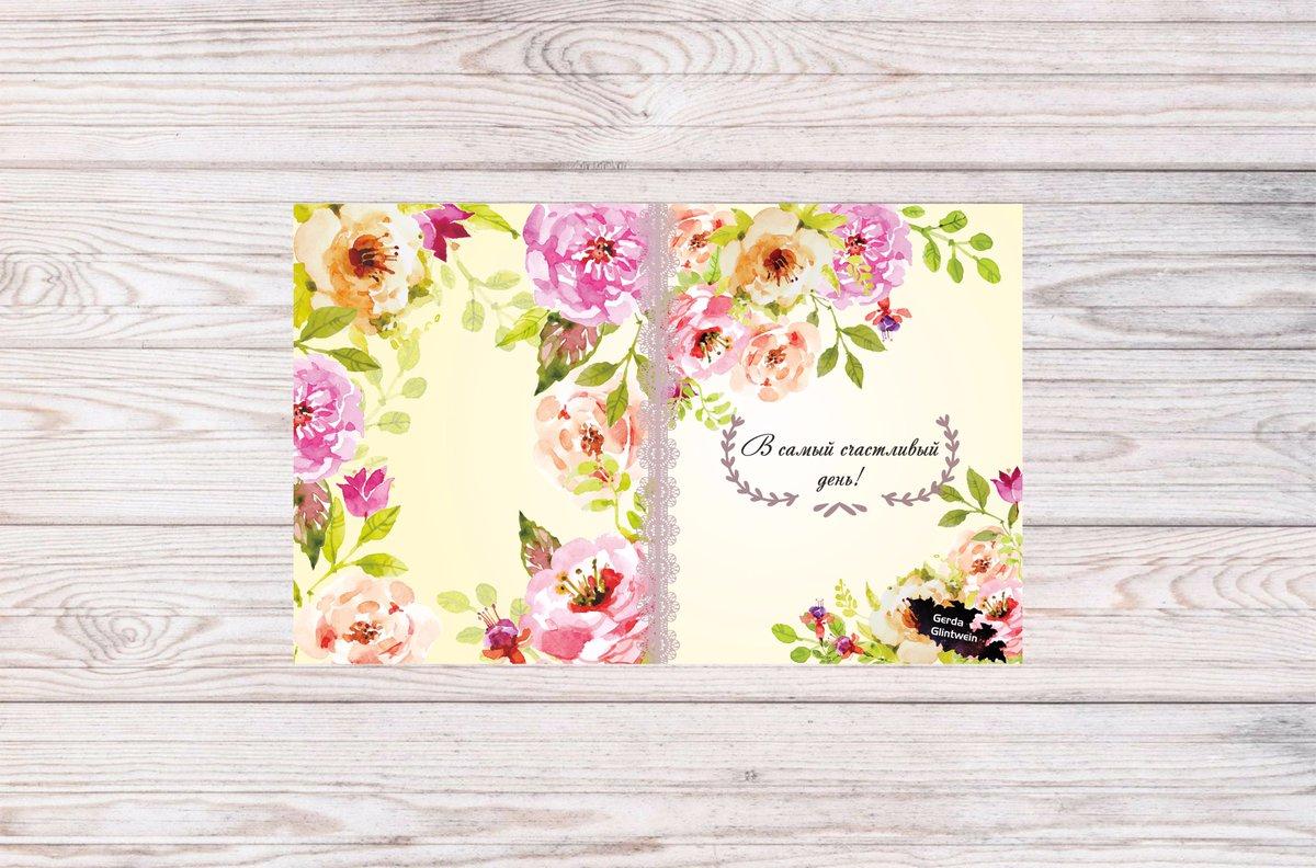 Готовые дизайны для открыток