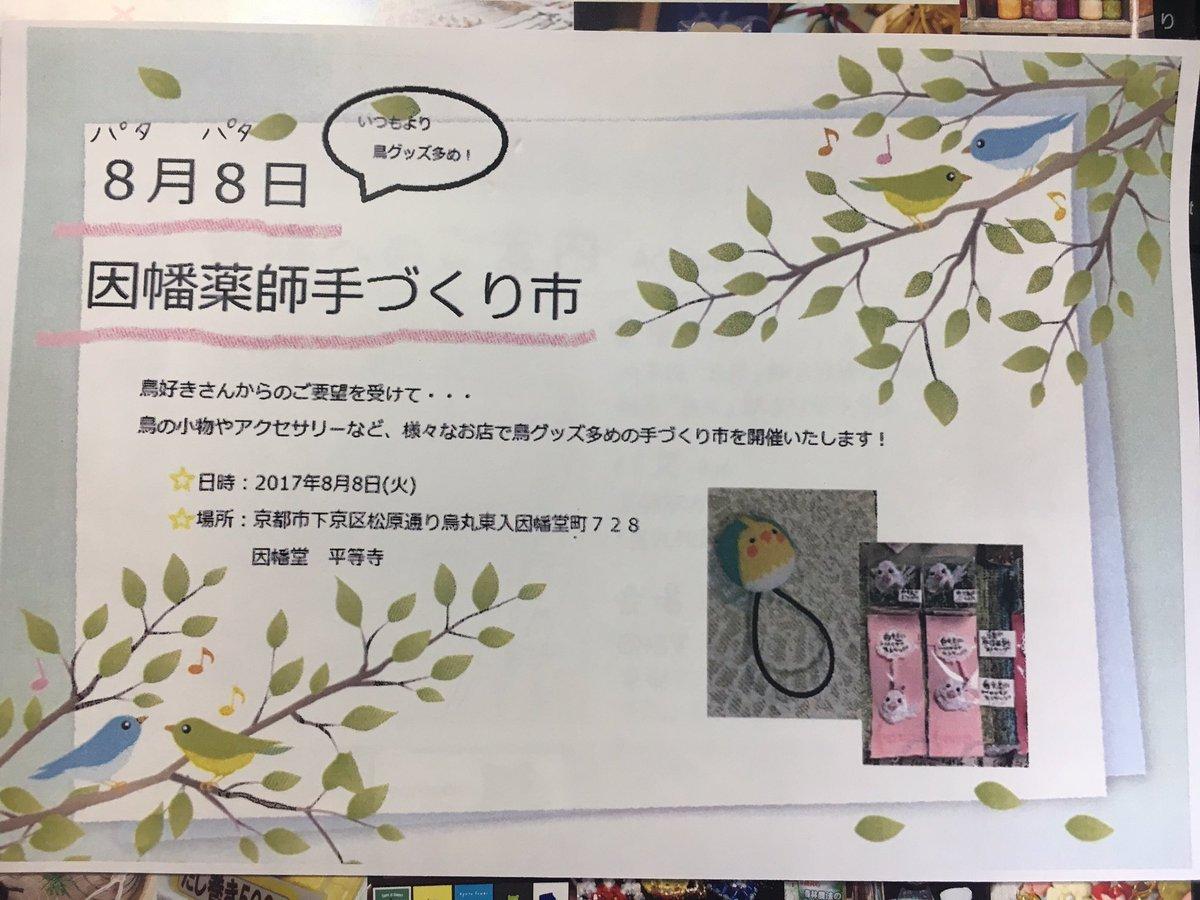 鳥飼いさんの中で話題のインコお守りの授与がされてる京都の平等寺さん(因幡薬師)では8月8日には手作り市が開催され、8(パタ)8(パタ)のごろ合わせで鳥グッズがいつもより多めとの事