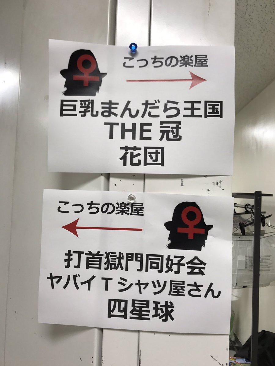 売れてるバンドと売れてないバンドは同じ部屋にいる事を許されない。右は扇風機、左はクーラー完備。藤山寛美。  #メスフェス #ら族 https://t.co/9GDzlh9Bcx