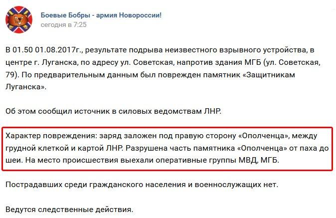 Памятник ликвидированным террористам пытались взорвать в центре оккупированного Луганска - Цензор.НЕТ 1094