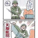漫画・アニメは国境を超える!南米の警備兵の親近感がやばいwww