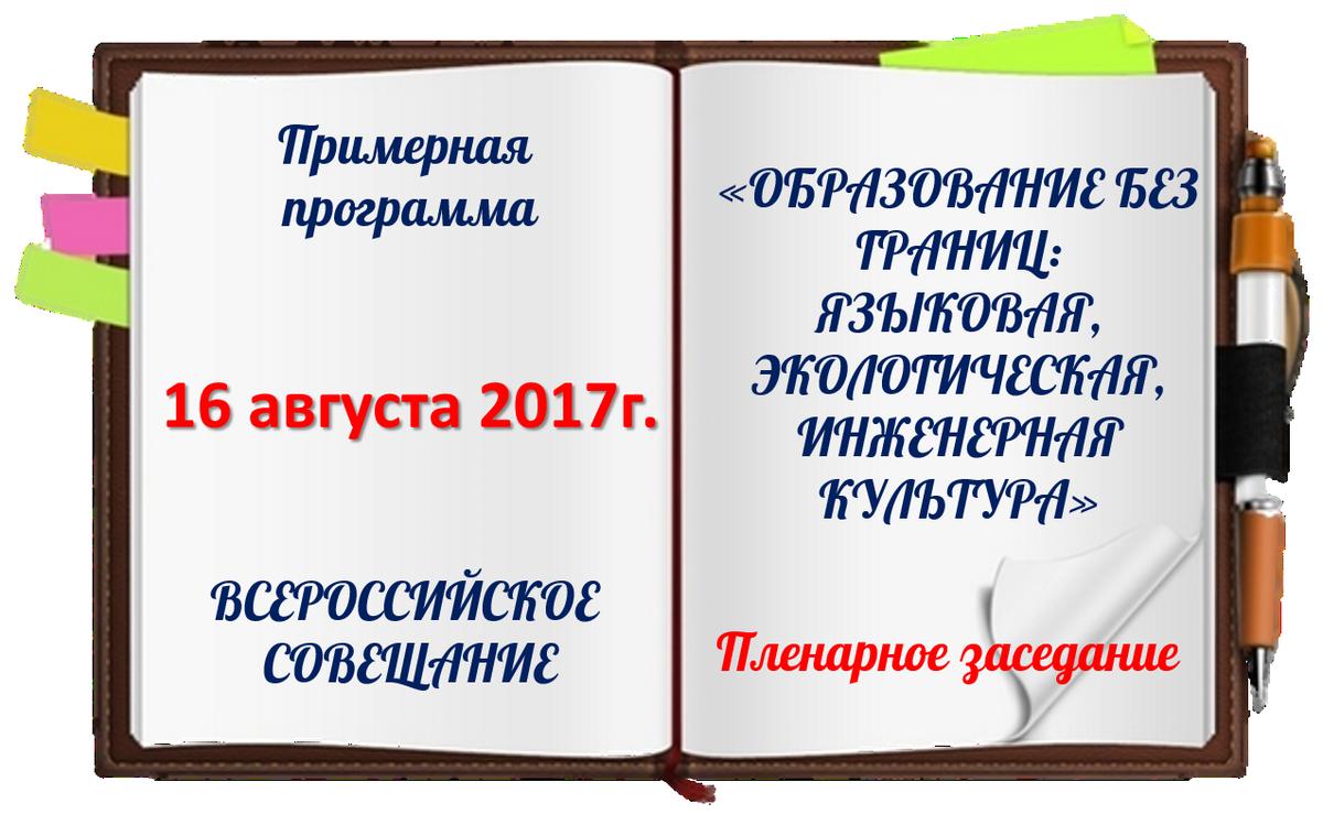 Всероссийский конкурс живая классика