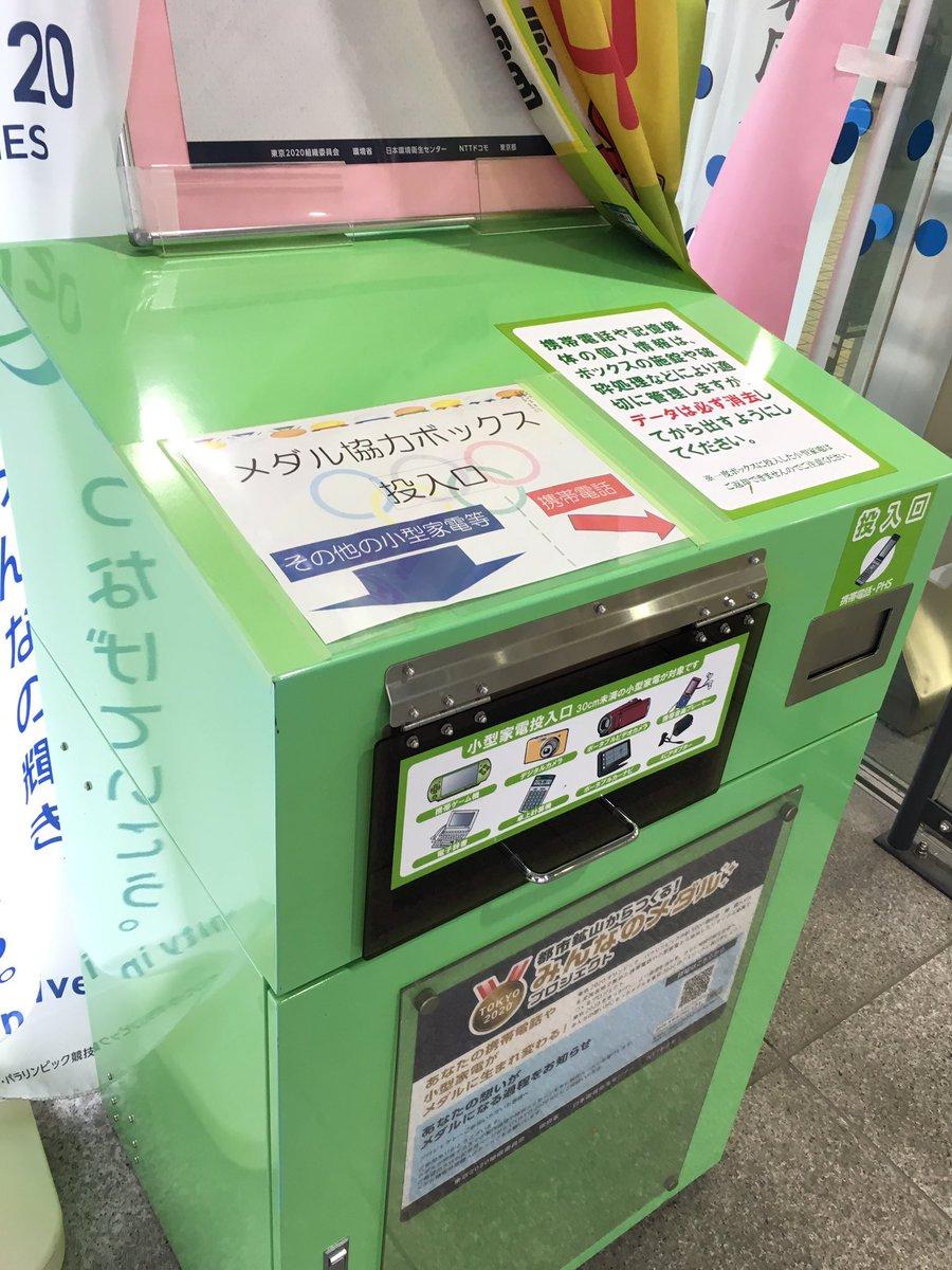 オリンピックのために金属を捧げる箱、台東区役所にあった。 https://t.co/AeHXja3O5a