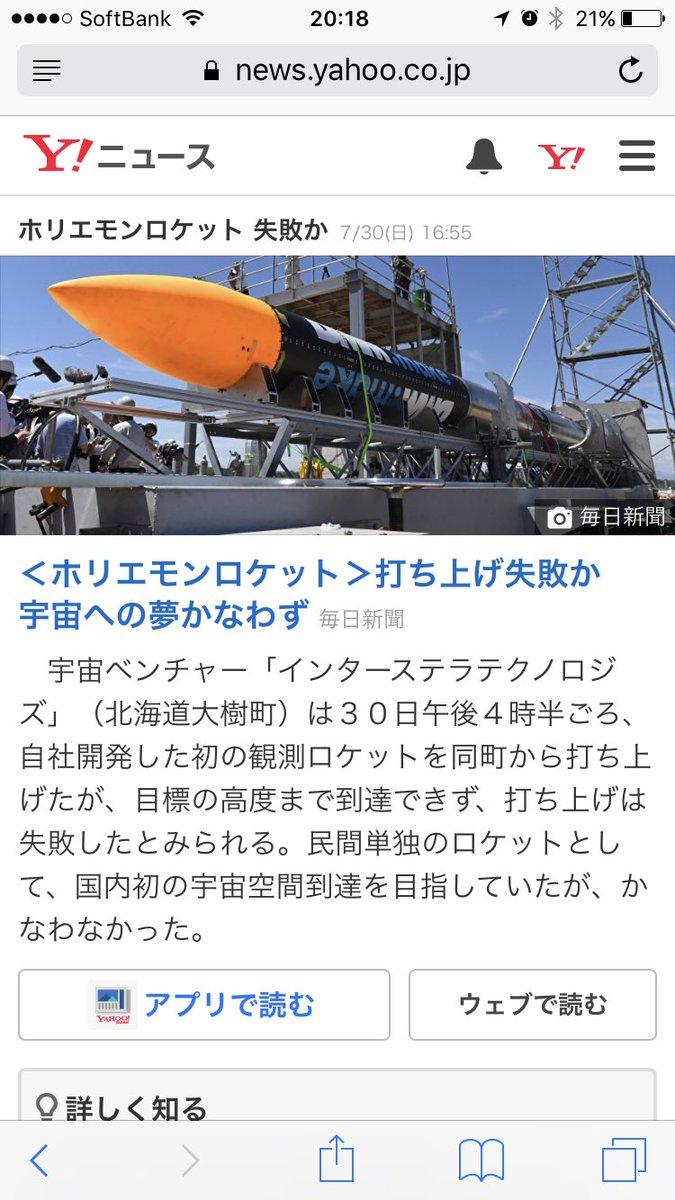 日本「打ち上げ失敗」 アメリカ「partial success」