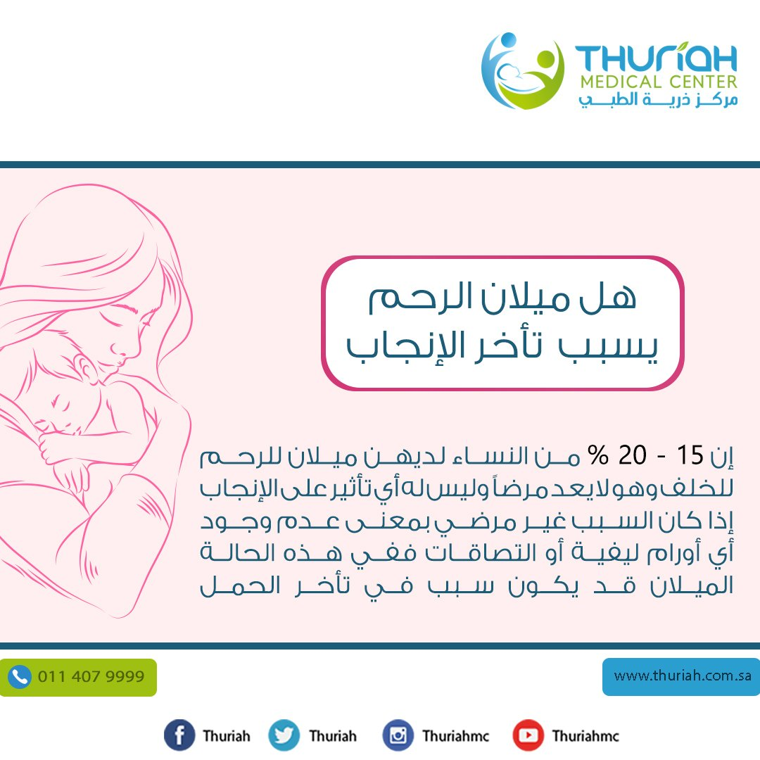 مركز ذرية الطبي Pa Twitter هل ميلان الرحم يسبب تأخر الإنجاب ذرية مركز ذرية الطبي الحمل السعودية إنجاب الرياض Ksa