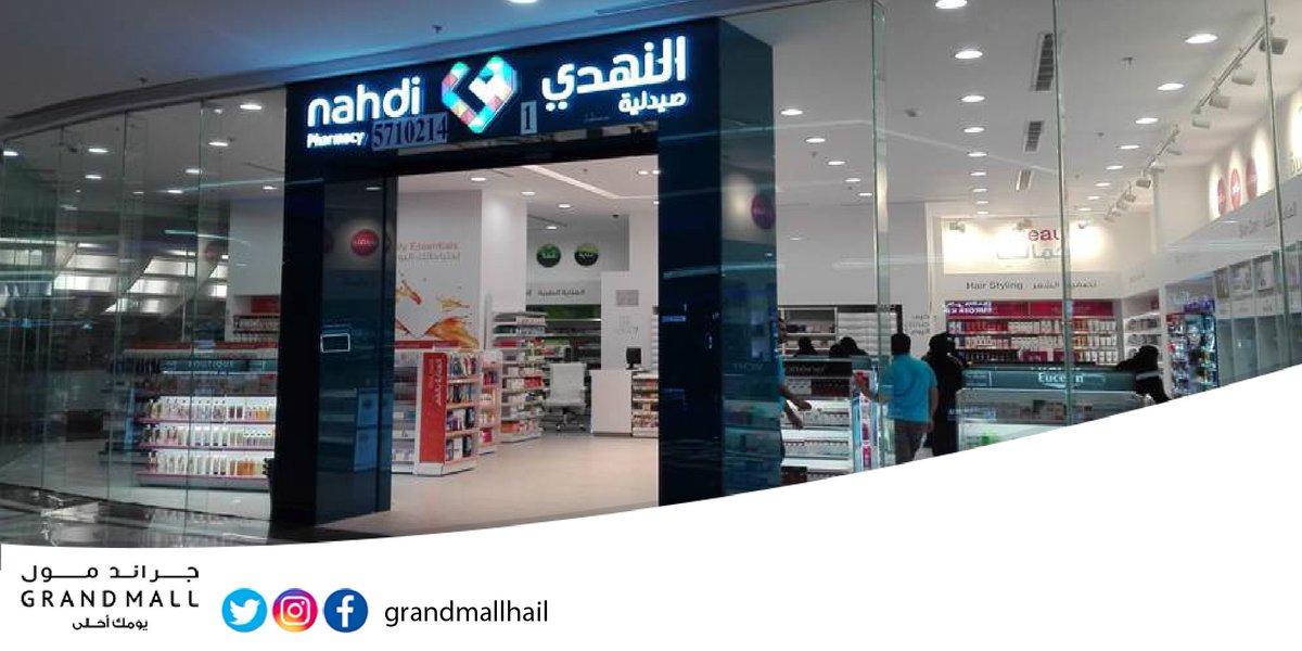 جراند مول حائل على تويتر تم افتتاح صيدلية النهدي في جراند مول حائل