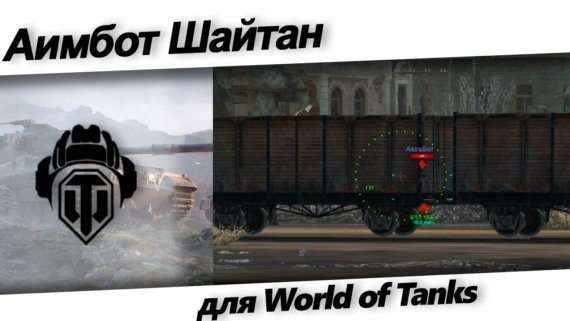 аимбот шайтан для world of tanks 0 9 19 2